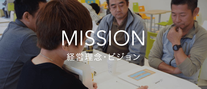 MISSION - 経営理念・ビジョン