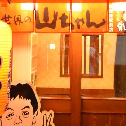 世界の山ちゃん 東岡崎駅前店