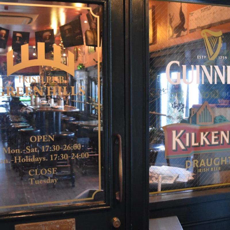 Irish Pub GREEN HILLS